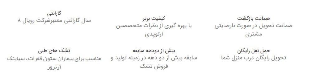 آدرس نمایندگی تشک رویال در اصفهان