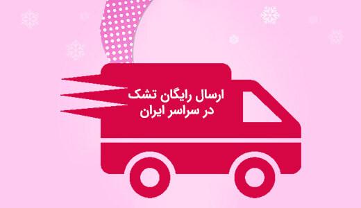 ارسال رایگان تشک در سراسر ایران