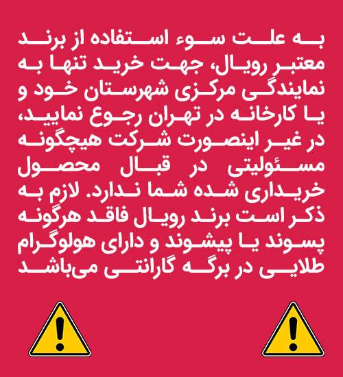 نمایندگی رسمی تشک رویال